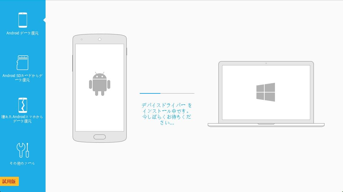 Android接続